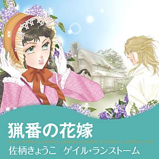 猟番の花嫁のイメージ