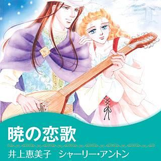 暁の恋歌のイメージ