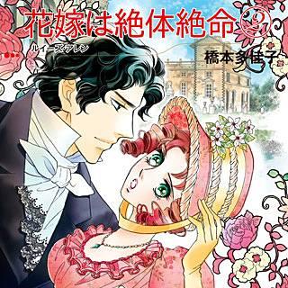 花嫁は絶体絶命 2のイメージ