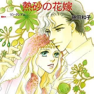 熱砂の花嫁のイメージ