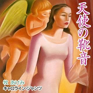 天使の靴音のイメージ