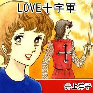 LOVE十字軍のイメージ