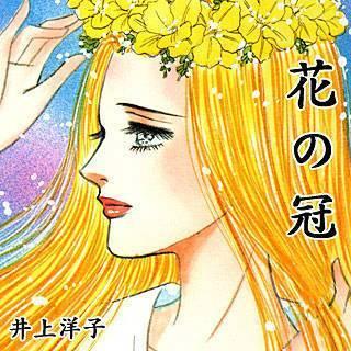 花の冠のイメージ