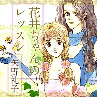 花井ちゃんのレッスンのイメージ