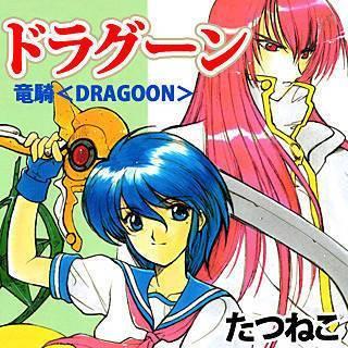 竜騎~ドラグーン~のイメージ