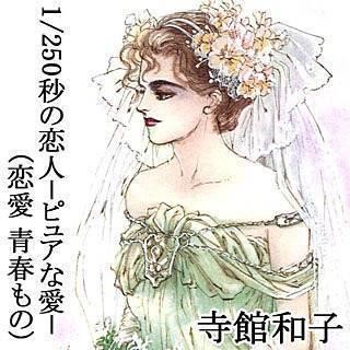 1/250秒の恋人-ピュアな愛- (恋愛 青春もの)のイメージ