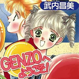 GENZOへようこそ!のイメージ