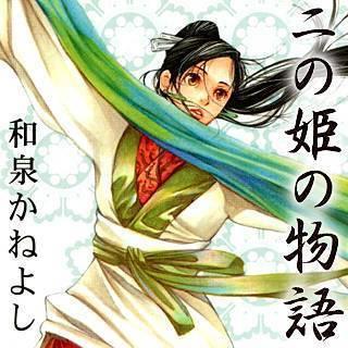 二の姫の物語のイメージ
