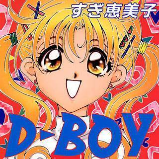 D-BOYのイメージ