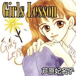 Girls Lessonのイメージ