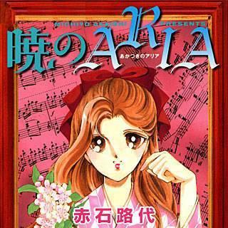 暁のARIAのイメージ