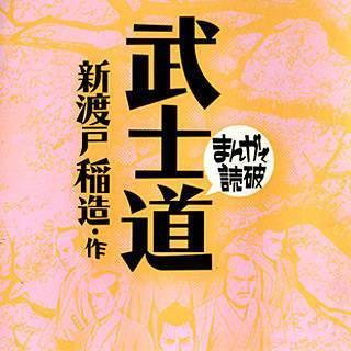 武士道 -まんがで読破-のイメージ