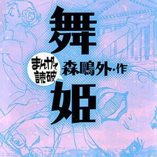 舞姫 -まんがで読破-のイメージ