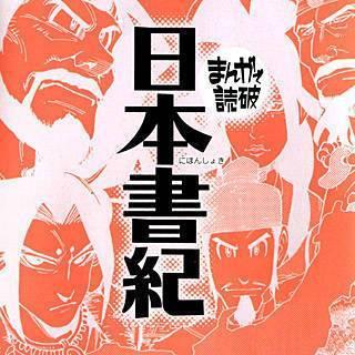 日本書紀 -まんがで読破-のイメージ