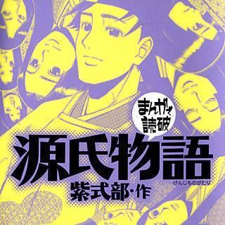 源氏物語 -まんがで読破-のイメージ