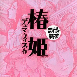 椿姫 -まんがで読破-のイメージ