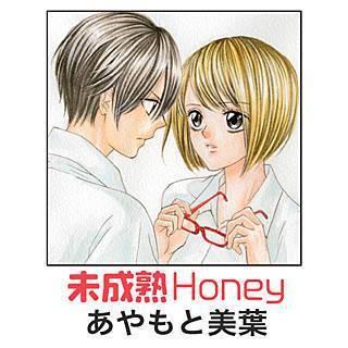 未成熟Honeyのイメージ