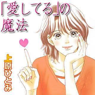 「愛してる」の魔法のイメージ