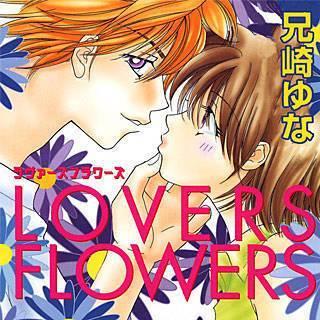 LOVERS FLOWERSのイメージ