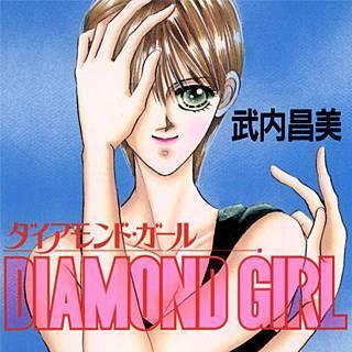 ダイアモンド・ガールのイメージ