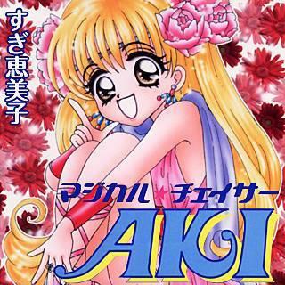 マジカルチェイサーAKIのイメージ