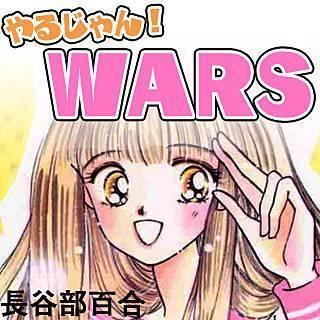 やるじゃん!WARSのイメージ