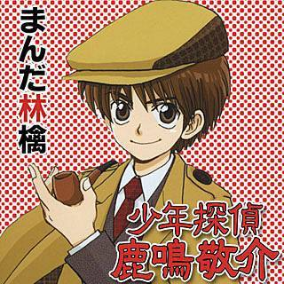 少年探偵 鹿鳴敬介のイメージ