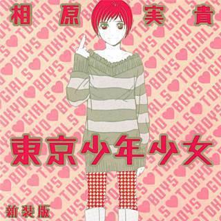 東京少年少女〔新装版〕のイメージ