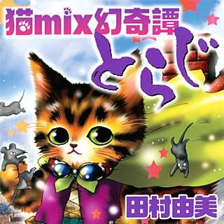 猫mix幻奇譚とらじのイメージ