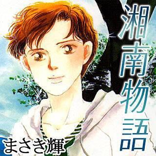 湘南・物語の画像です。