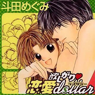 欲しがり・恋愛dollarのイメージ