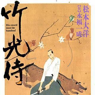 竹光侍のイメージ