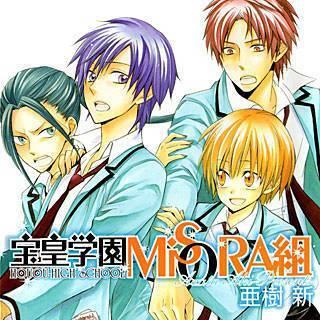 宝皇学園MiSORA組のイメージ