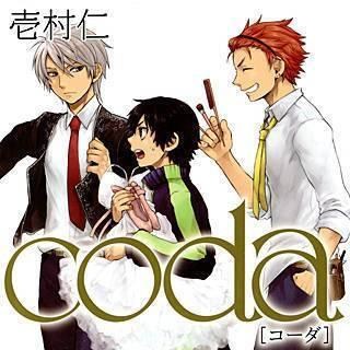 codaのイメージ