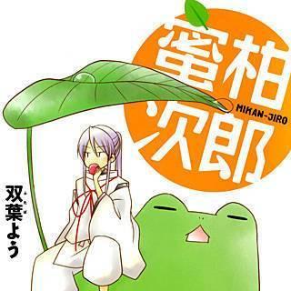 蜜柑次郎のイメージ