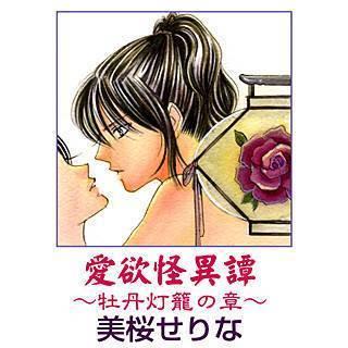 愛欲怪異譚 ~牡丹灯籠の章~のイメージ