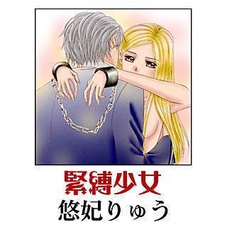 緊縛少女のイメージ