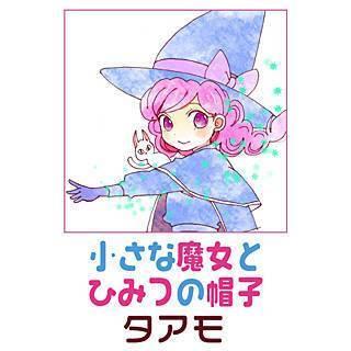 小さな魔女とひみつの帽子のイメージ