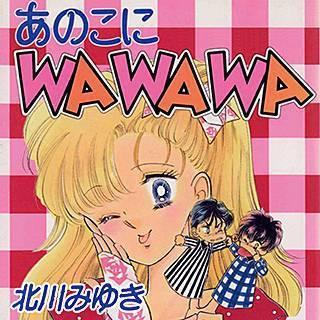 あのこにWAWAWAのイメージ