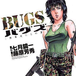 BUGSのイメージ