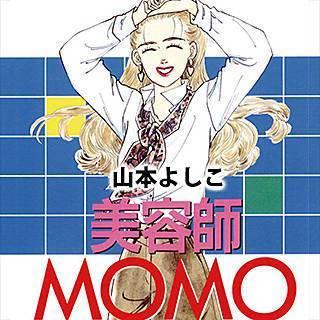 美容師MOMOのイメージ
