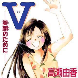 V―笑顔のために―のイメージ