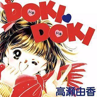DOKI・DOKIのイメージ