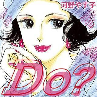 Do?のイメージ