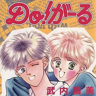 Do!がーるのイメージ