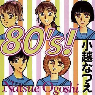 80's!のイメージ