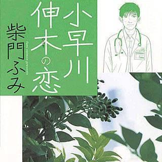 小早川伸木の恋のイメージ