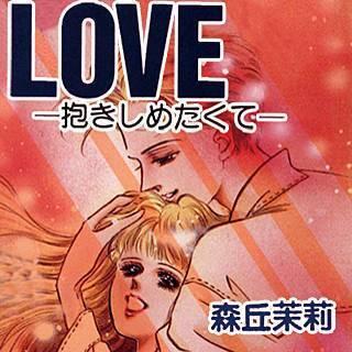 LOVEのイメージ
