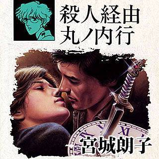 殺人経由丸ノ内行のイメージ