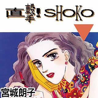 直撃! SHOKOのイメージ